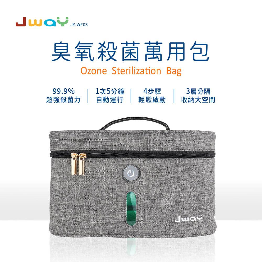 【JWAY】臭氧殺菌萬用包