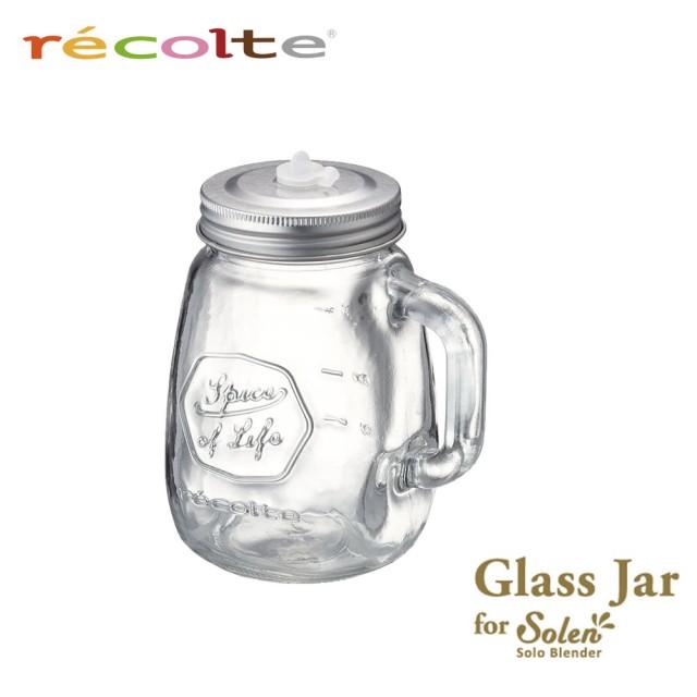 【recolte 】日本 麗克特 Solen 果汁機(加贈玻璃杯*1)