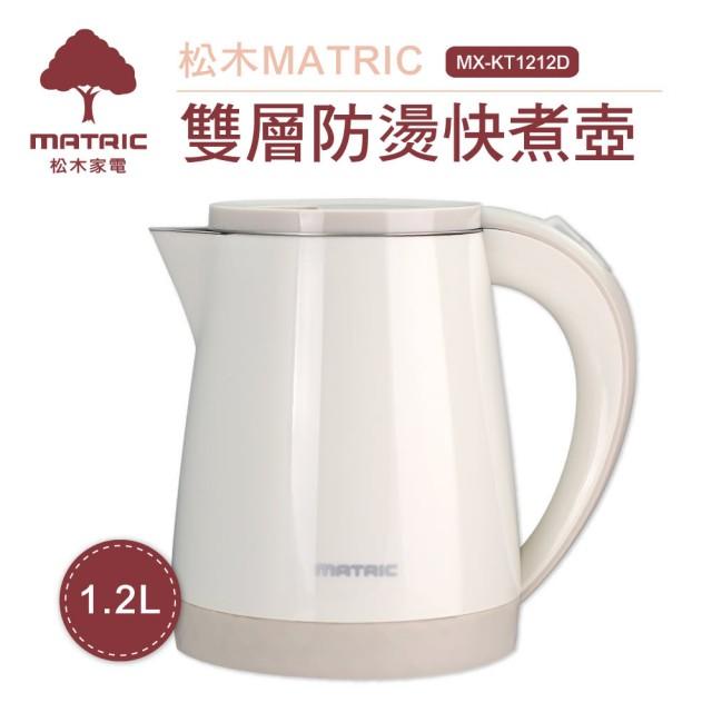 【MATRIC 松木】1.2L雙層防燙快煮壺(MX-KT1212D)