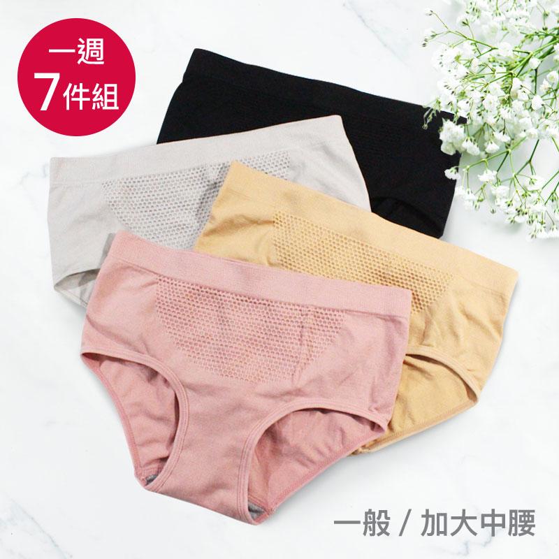 【日系簡約 中腰生理褲】買六送一(七件) 姨媽報到好輕鬆!安心舒適每一夜