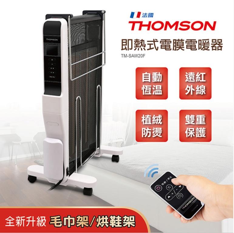 【THOMSON】即熱式電膜電暖器 TM-SAW20F(附贈毛巾架與鞋架)