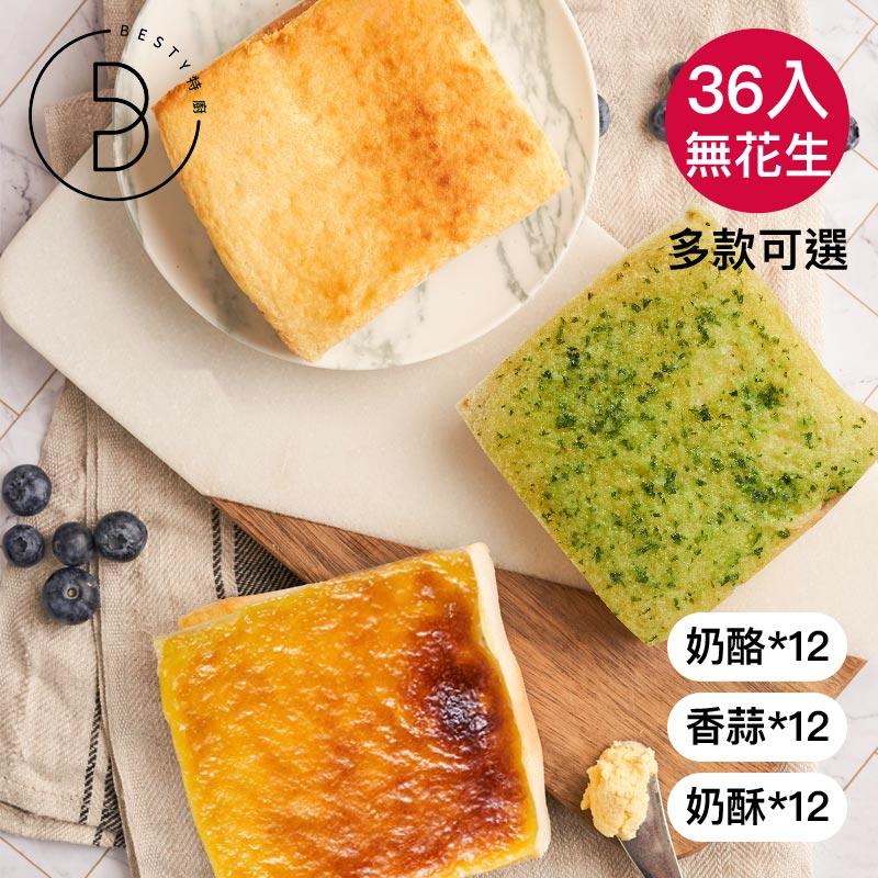 【特廚Besty】厚片吐司/ 36片組合