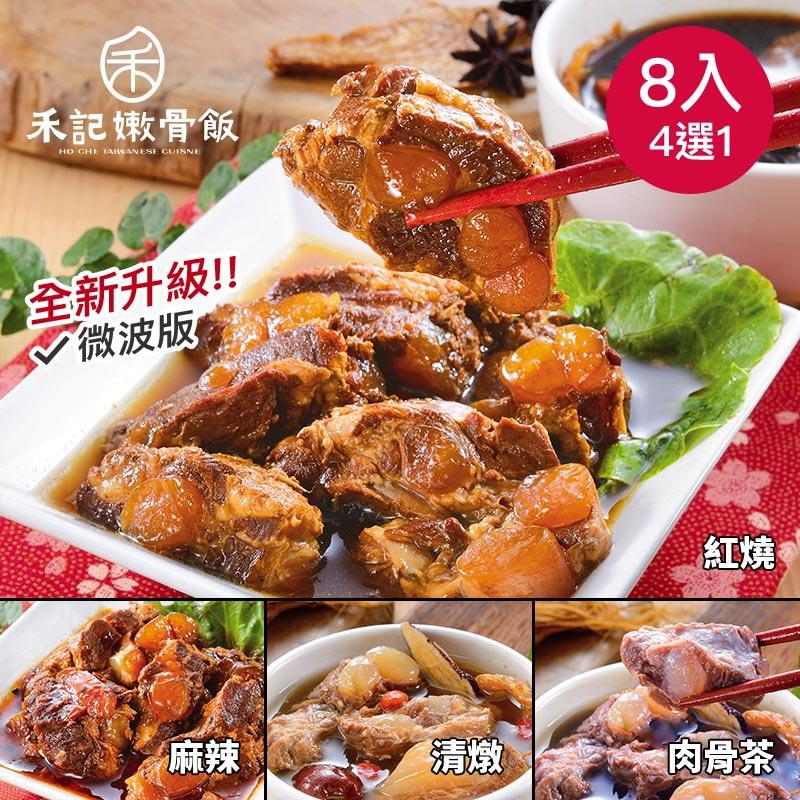 【禾記嫩骨】調理包任選微波版(單口味八入組)