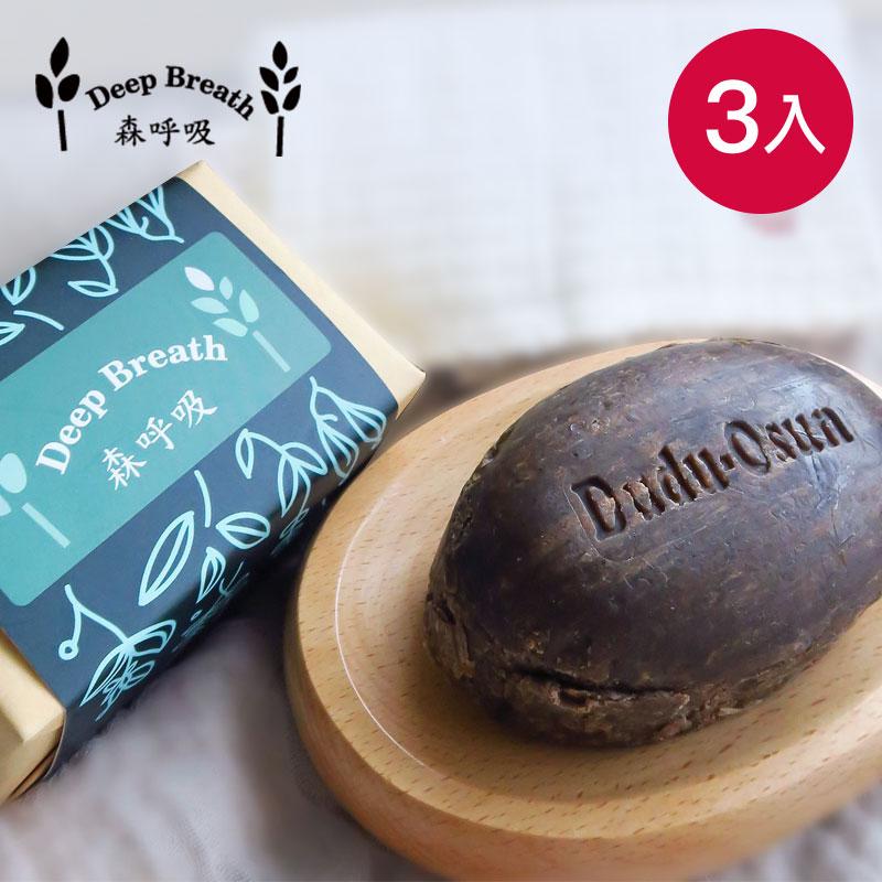 【森呼吸】Dudu-Osun乳木果油黑皂 3 入組