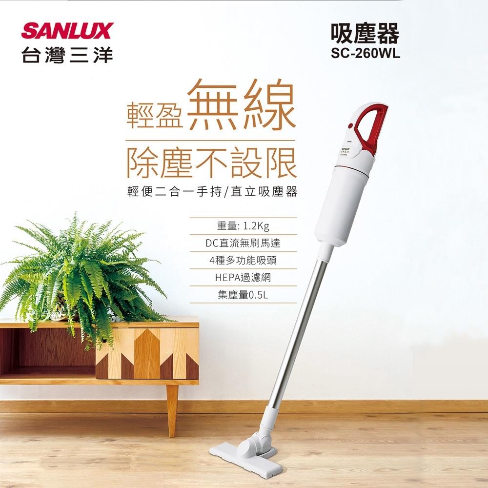 【SANLUX 台灣三洋 】超輕量直立式無線手持吸塵器 SC-260WL