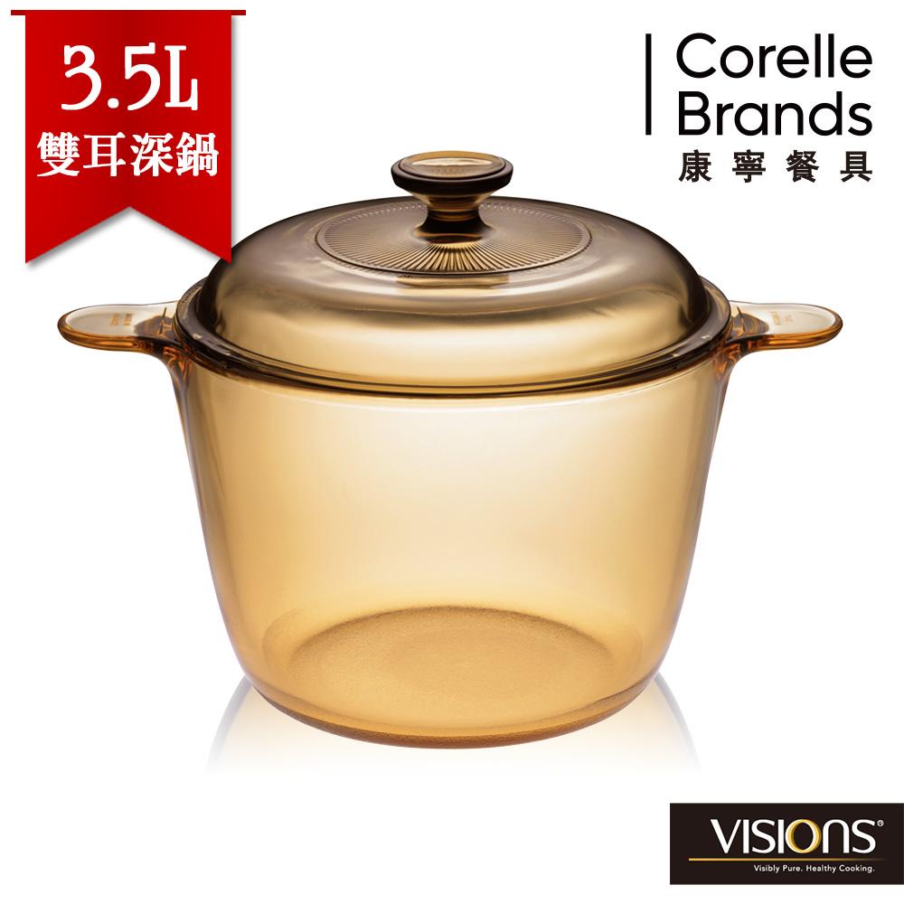 【美國康寧 Visions】3.5L晶彩透明鍋