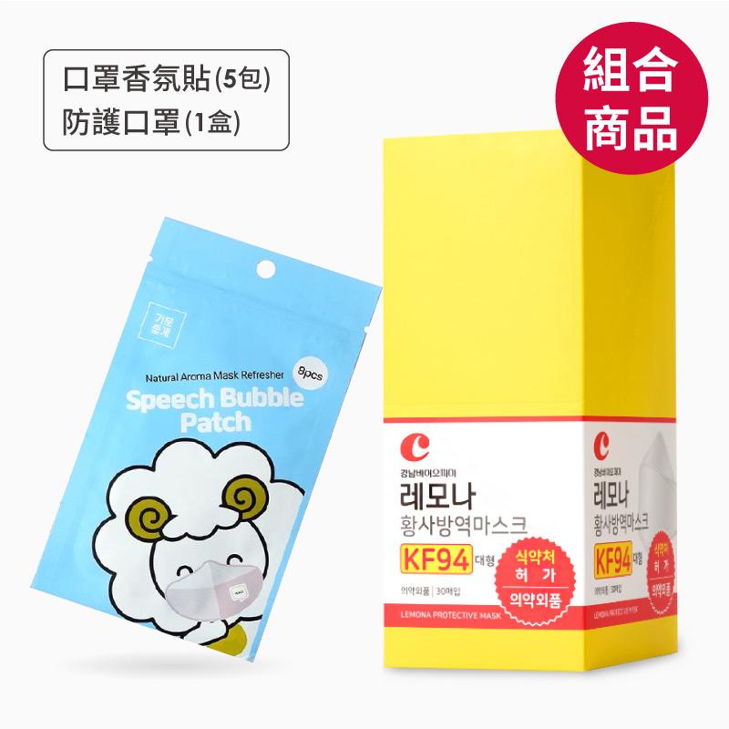 【Speech Bubble/Lemona 萊蒙娜】口罩香氛貼5包(每包8片裝)+KF-94防護口罩一盒(30片)