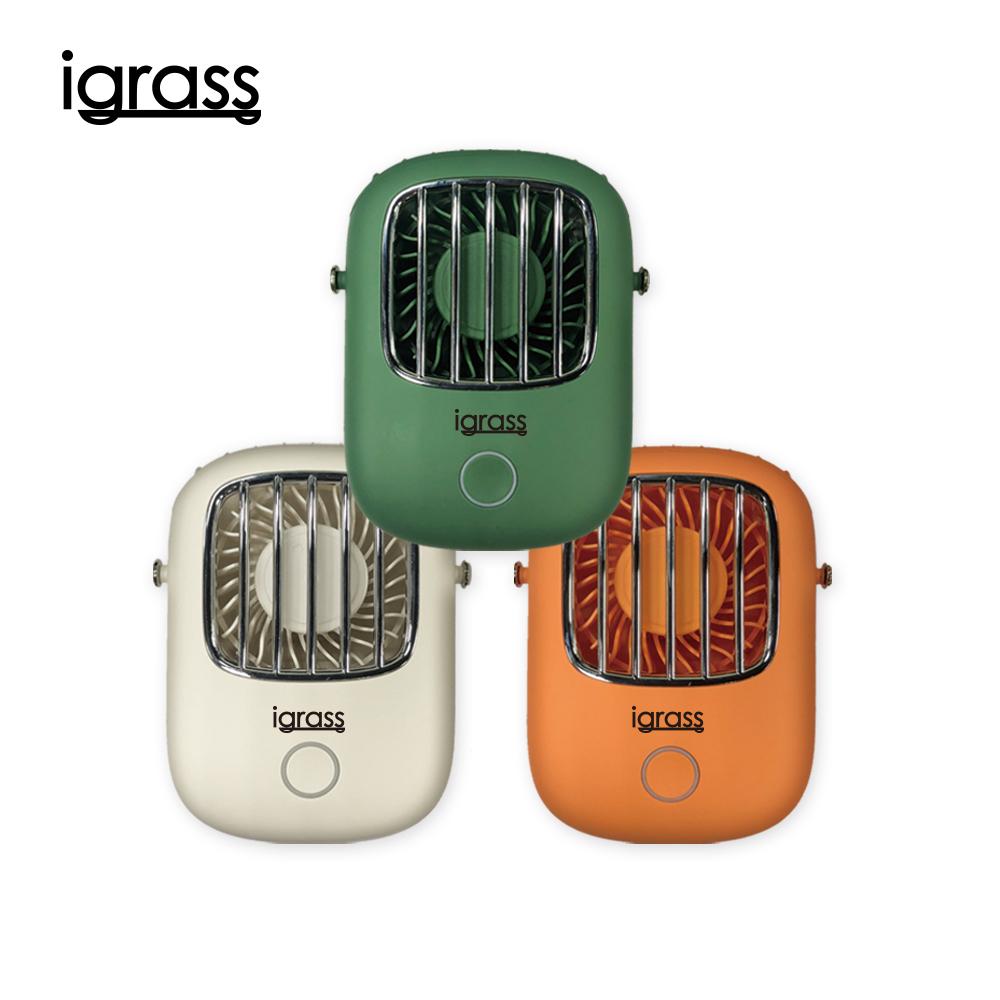 【iGRASS】多功能迷你頸掛風扇