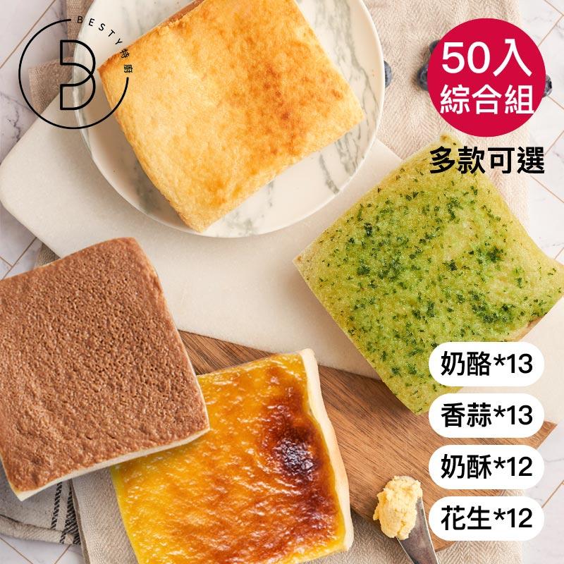 【特廚Besty】厚片吐司/ 50片組合