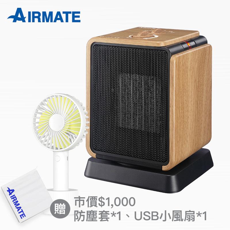 【Airmate】陶瓷式電暖器HP12103(可擺頭),獨家贈送Airmate風扇收納防塵套一個+USB風扇手持迷你靜音小風扇(不挑色)一個