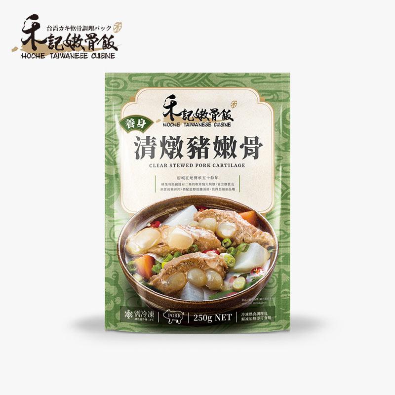 【禾記嫩骨】散裝調理包單入方案微波版(口味任選) 四種口味 : 紅燒/清燉/麻辣/肉骨茶