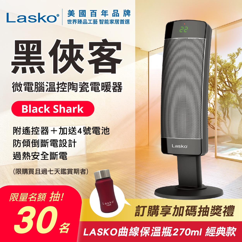 【美國 Lasko】黑俠客 兩段式加熱流線型陶瓷恆溫電暖器 CS27600TW