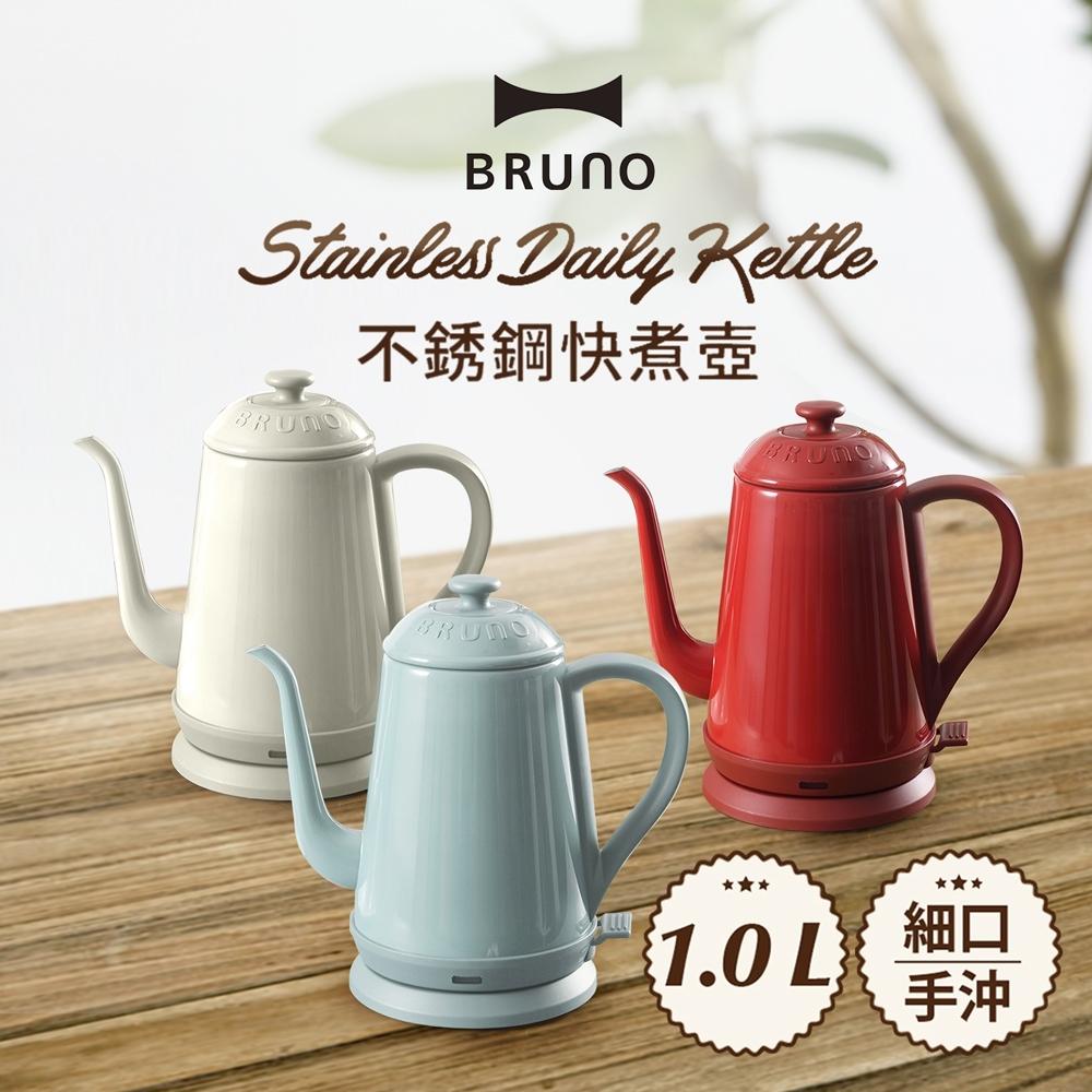【日本BRUNO】不鏽鋼熱水壺 (共三色)