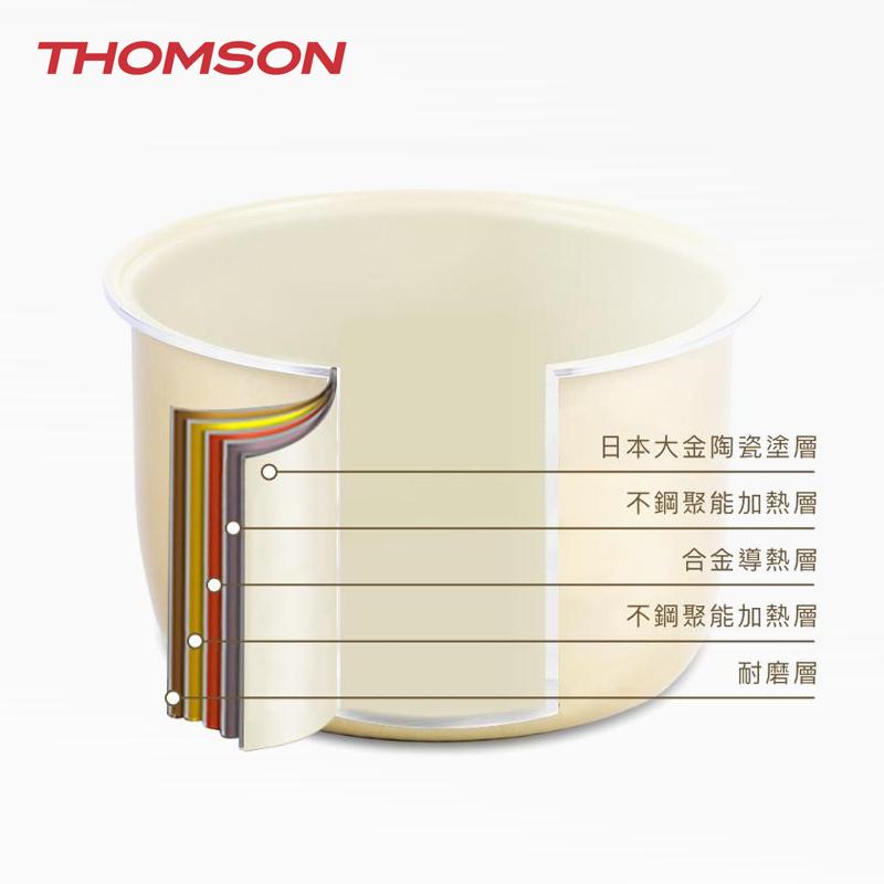 【THOMSON】法國智能溫控微電鍋內鍋