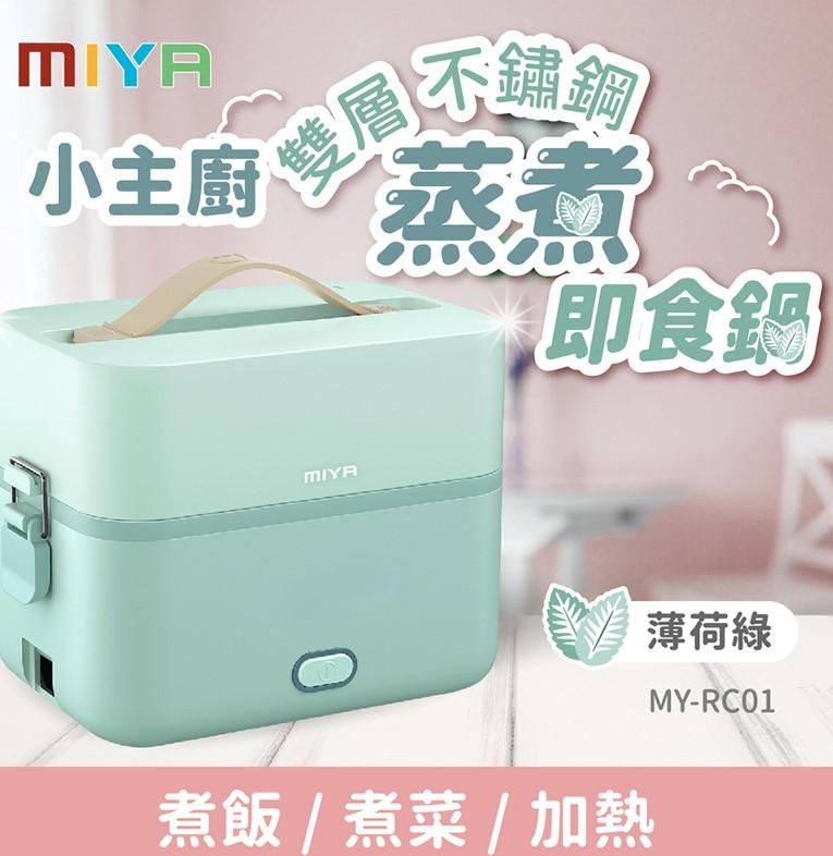 【MIYA】小主廚雙層不銹鋼蒸煮即食鍋(薄荷綠)