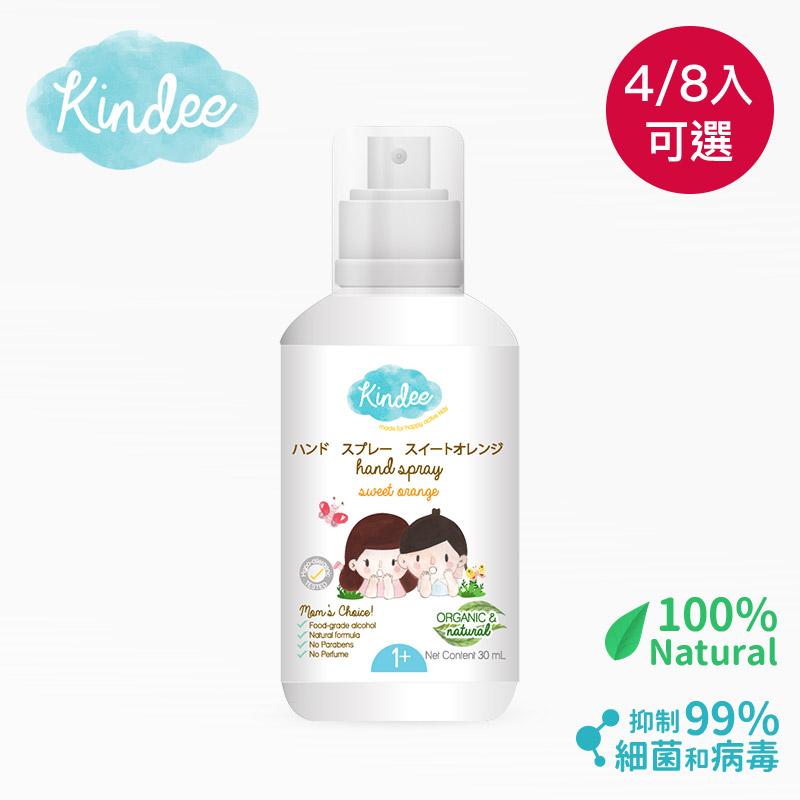 【Kindee】食用級酒精噴霧30ml(4入 / 8入)
