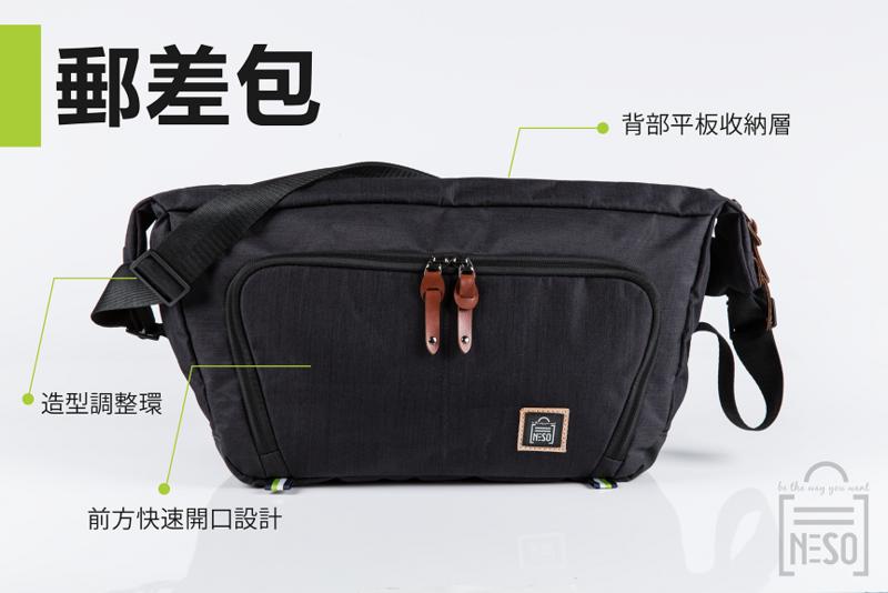 【NESO Bag】台灣原創設計,郵差包 Messenger Bag ( 另可加購配件組 )