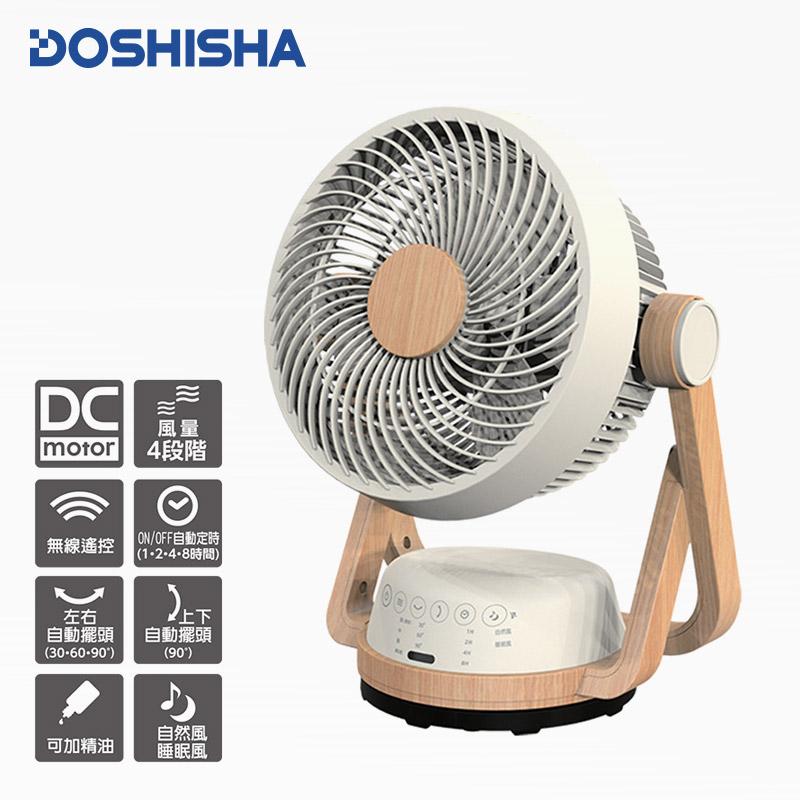 【DOSHISHA】遙控擺頭DC循環扇