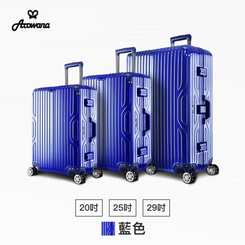【Arowana】星漾國度PC鋁框避震輪旅行箱/行李箱(限台灣本島免運)