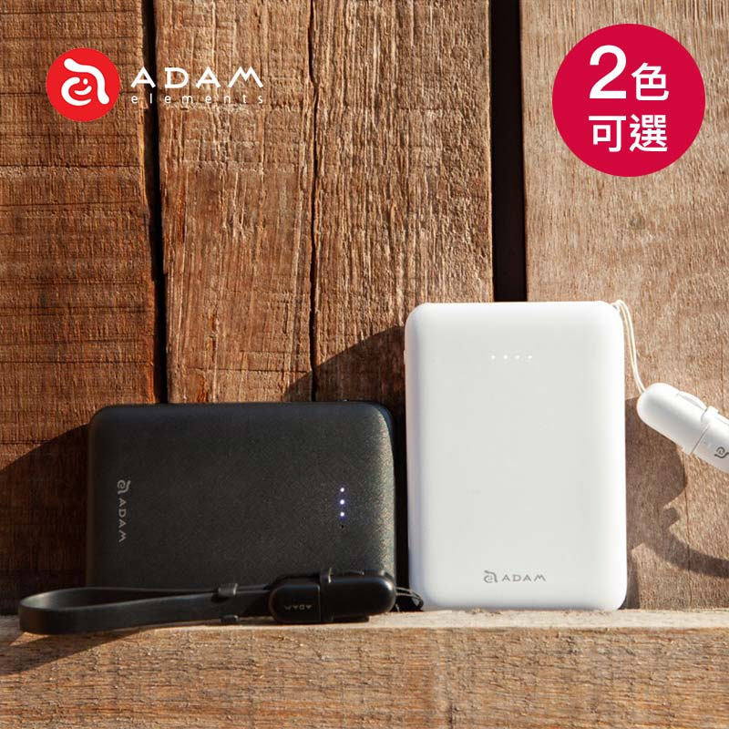 【Adam Elements】GRAVITY mini 輕巧型行動電源 5000 mAh