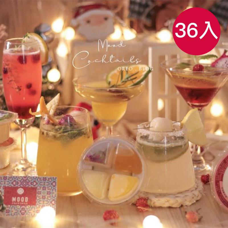 【沐】特調雞尾酒膠囊(不含酒精)-歡樂派對36入