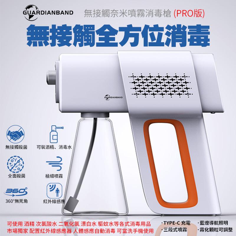 【GUARDIANBAND】美國守護神 奈米藍光噴霧消毒槍-PRO版(紅外線感應)