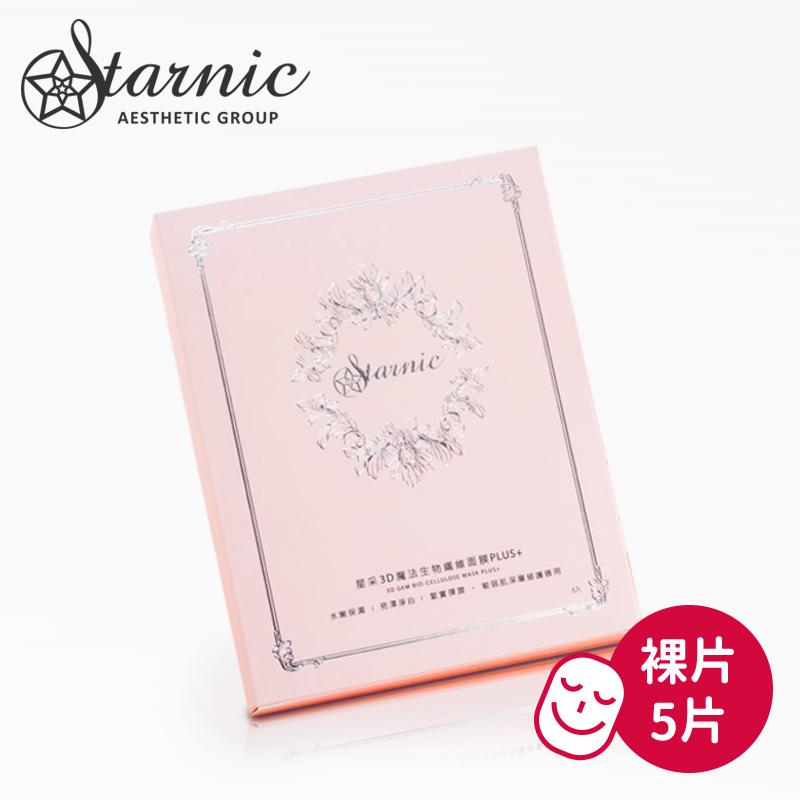【Starnic星采醫美保養品】子犬2019新年限定-星采生物纖維面膜全能組 ( 15 入 )