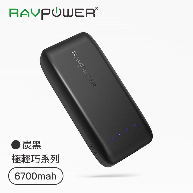 【RAVpower】極輕巧系列 6700mah 行動電源