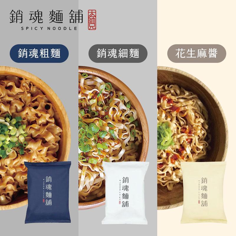 【大師兄銷魂麵舖】銷魂拌麵 (粗麵/細麵/花生麻醬麵)