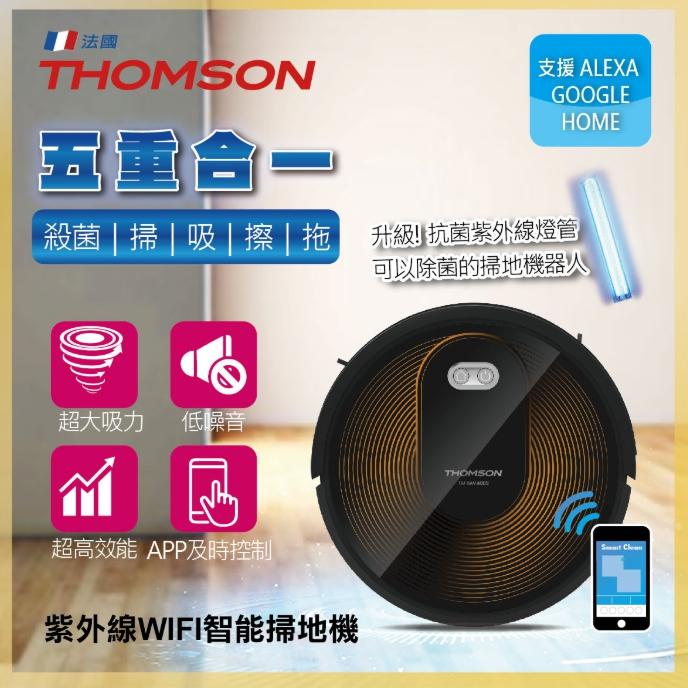 【THOMSON】WIFI紫外線智能掃地機TM-SAV48DS