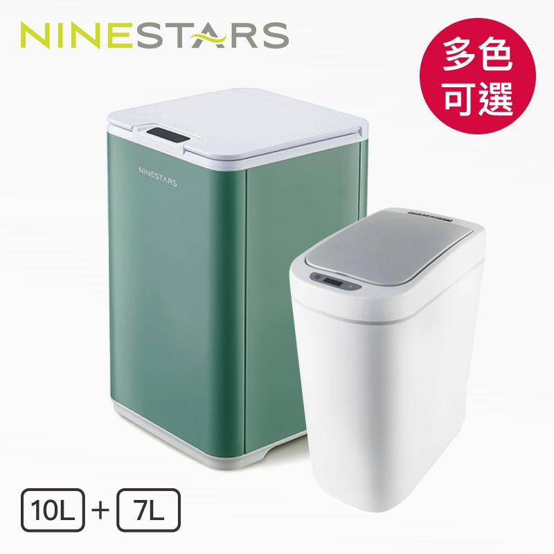 兩入組⭐【美國NINESTARS】10L防水感應垃圾桶(倒數關蓋/含內筒)+7L防水感應垃圾桶