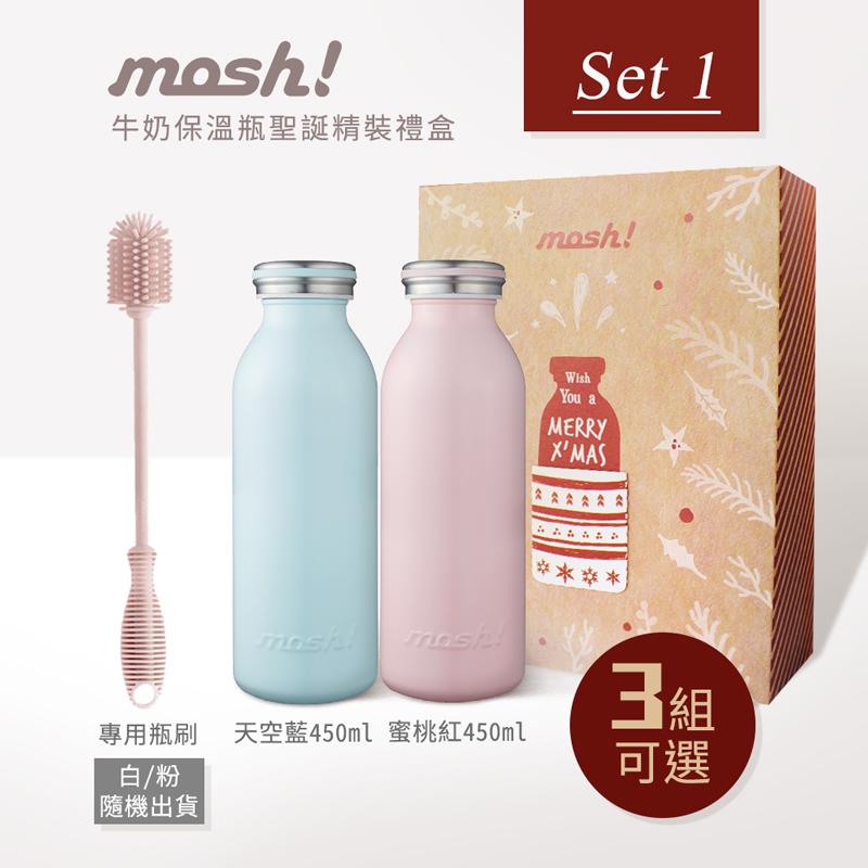 組合數量有限售完為止【mosh!】牛奶保溫瓶聖誕精裝禮盒(450ml+450ml)