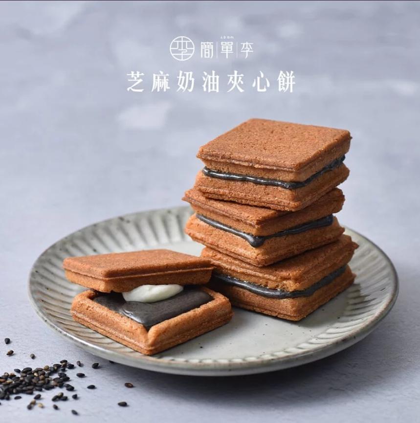 【簡單李】芝心絕對(芝麻巧克力奶油夾心酥)5入(盒)