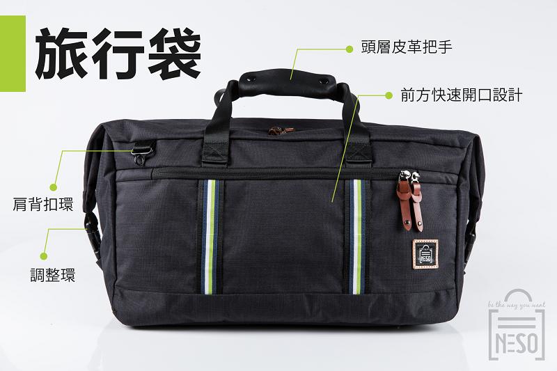 【NESO Bag】台灣原創設計,旅行袋 Duffel Bag ( 另可加購配件組 )