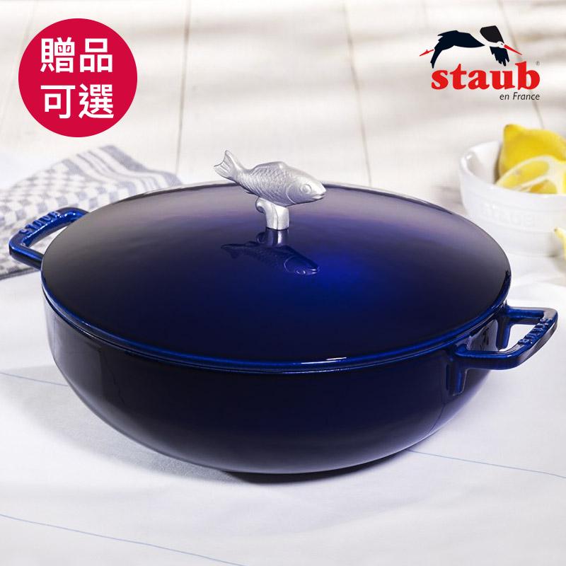 ☆【Staub】法國琺瑯鑄鐵魚鍋28cm 深藍色 (加贈好禮贈品)