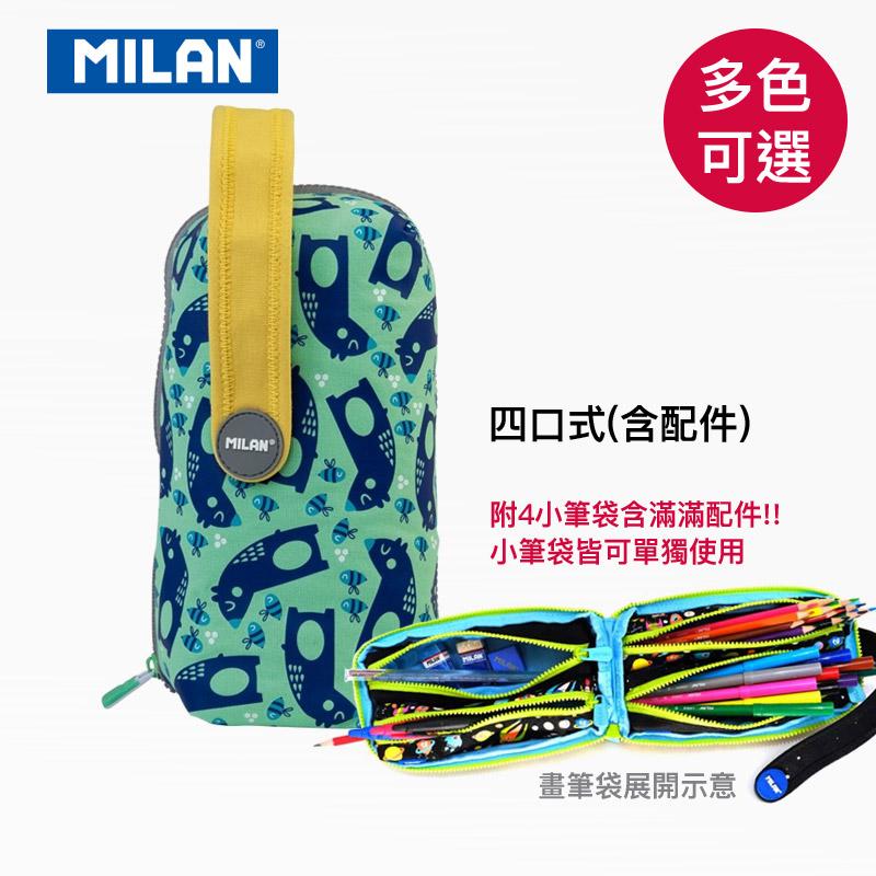 【MILAN】隨行畫筆袋著走-四口式(含配件)