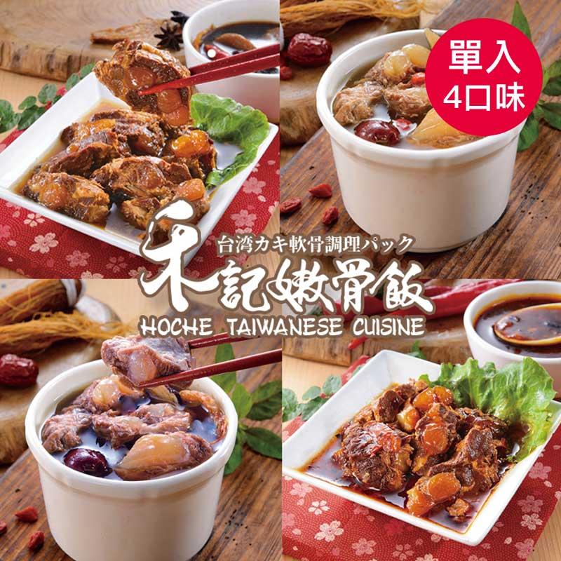 【禾記嫩骨】散裝調理包單入方案(口味任選) 四種口味 : 紅燒/清燉/麻辣/肉骨茶