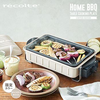 ( ❤ 購物車驚喜價 )【recolte 】 日本麗克特 Home BBQ 電烤盤+任選2烤盤