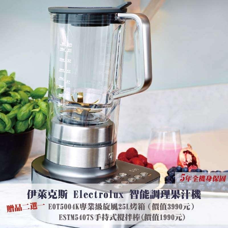 |920|【伊萊克斯 Electrolux】大師系列智能調理果汁機 買再送好禮二選一