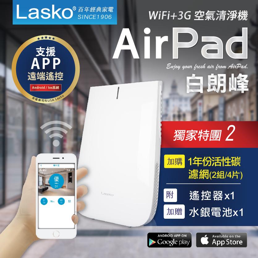 【美國百年品牌LASKO】AirPad 白朗峰節能超薄空氣清淨機 加一年耗材組附遙控器