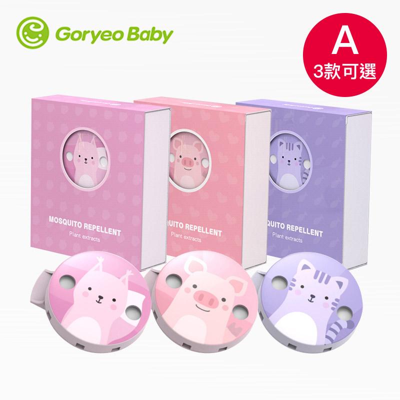 【goryeobaby】韓國植物精油防蚊扣三入組