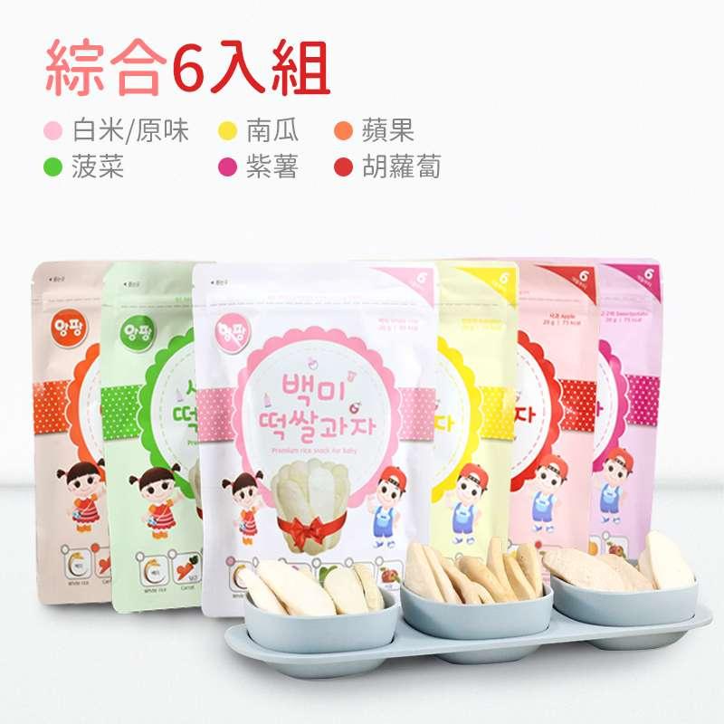 【安朋大米米餅】韓國-綜合6入組-胡蘿蔔、白米原味、紫薯、南瓜、蘋果、菠菜