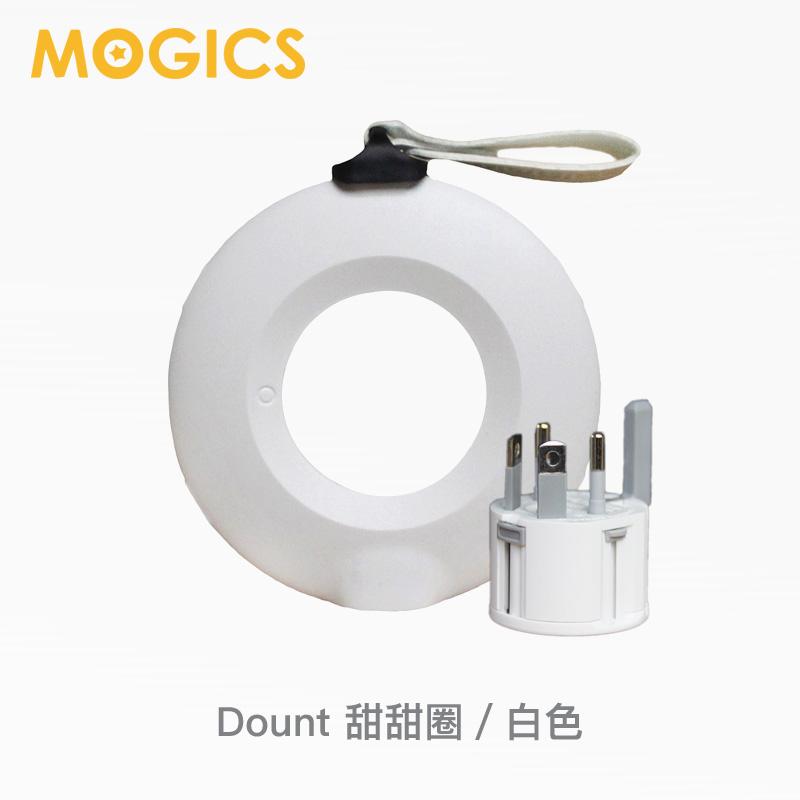 【MOGICS】Donut圓形排插(單入) | 完美旅行充電座(限台灣本島免運、離島運費另計)