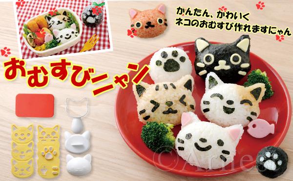 【Arnest】創意料理小物 可愛貓咪飯糰模型
