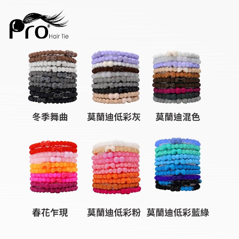 【Pro Hair Tie】美國熱銷扣環髮圈-入門款(10入)