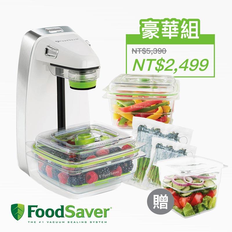 【美國FoodSaver】FM1200 輕巧型真空密鮮器 (豪華組-白 雙盒版) +贈-密鮮盒1入(大-1.8L)