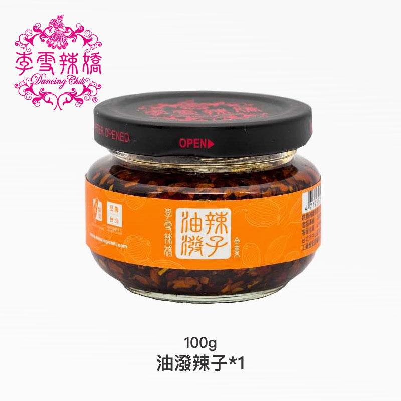 【李雪辣嬌】地表最強辣椒醬隨身組(約100g) 3瓶入