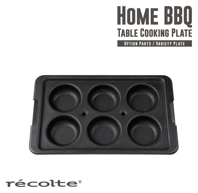 ( ❤ 購物車驚喜價 )【recolte 】 日本麗克特 Home BBQ 電烤盤大全配