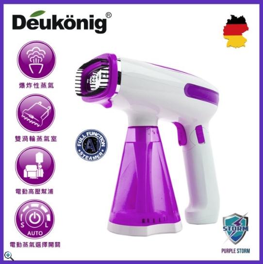 【Deukonig 德京】紫色/綠色風暴智慧型折疊式掛燙機