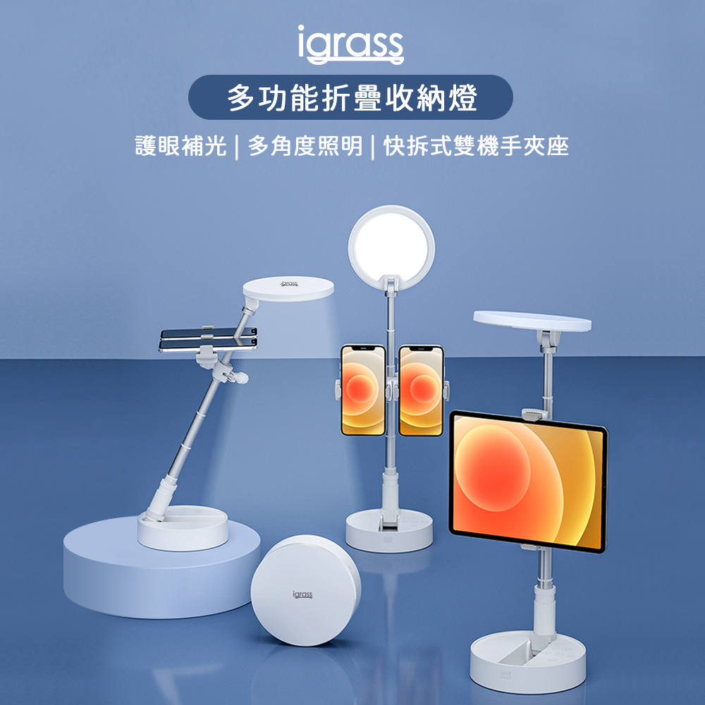 【iGRASS】多功能摺疊收納燈